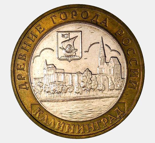 10 рублей 2005 года. Калининград. ММД