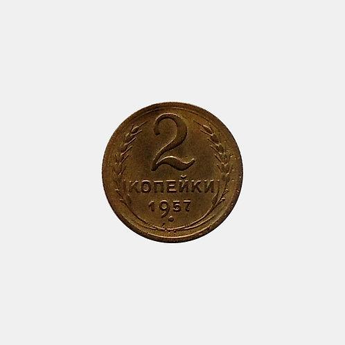 2 копейки 1957 год. СССР.