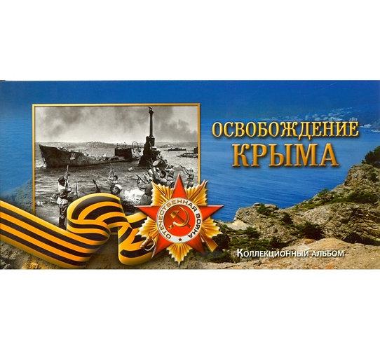 Альбом-планшет «Освобождение Крыма»