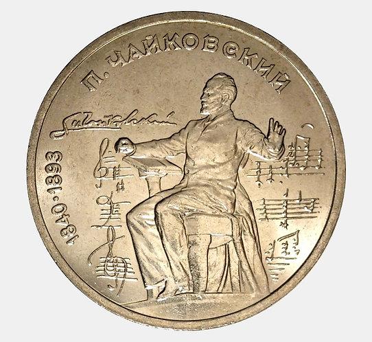 1 рубль 1990 года. 150 лет со дня рождения П.И. Чайковского