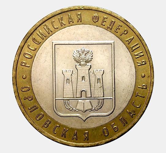 10 рублей 2005 года. Орловская  область. ММД