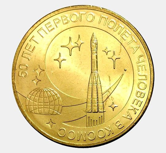 10 рублей 2011 года. 50 лет первого полета человека в космос. СПМД