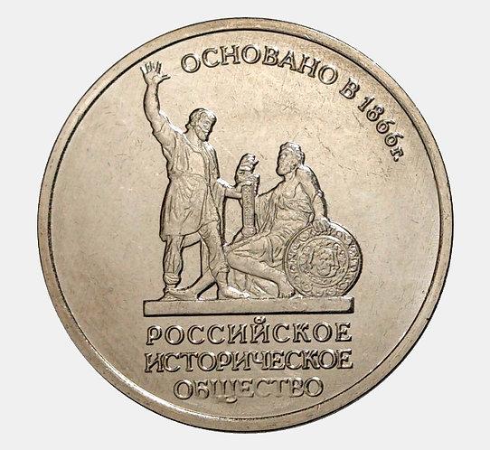 5 рублей 2016 года. 150-летие Русского Исторического общества. ММД.