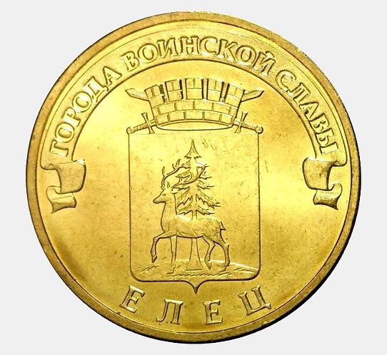10 рублей 2011 года. ГВС. Елец. СПМД