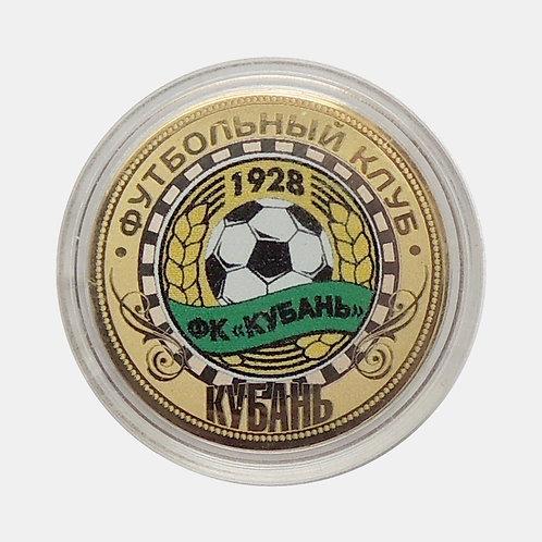 """10 рублей 2016 год Футбольный клуб """"Кубань"""""""