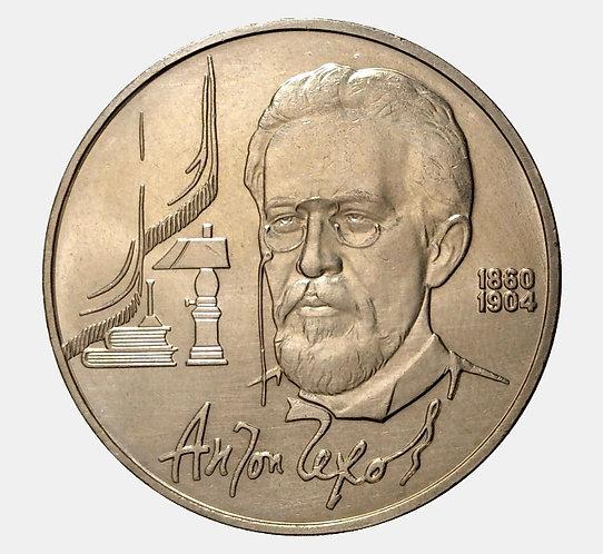 1 рубль 1990 года. 130 лет со дня рождения А.П. Чехова