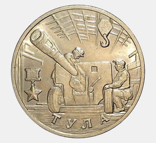 2  рубля 2000  года. Город герой Тула. ММД.