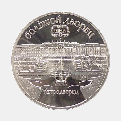 5 рублей 1990 года. Петергоф. Большой дворец. ПРУФ.Капсула.