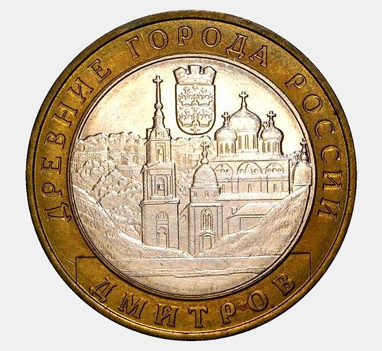 10 рублей 2004 года. Дмитров. ММД