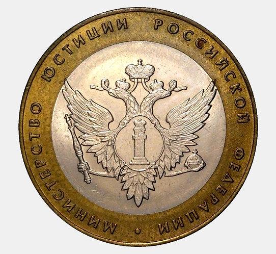 10 рублей 2002 года. Министерство Юстиции. СПМД