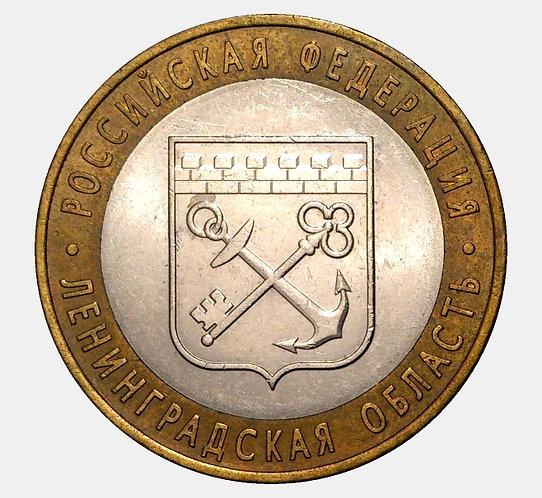 10 рублей 2005 года. Ленинградская область. СПМД