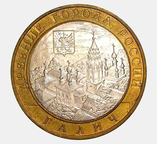 10 рублей 2009 года. Галич. ММД