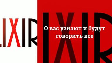 Агентство EliXiR-PR