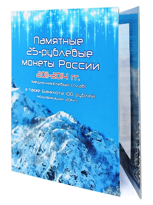 Альбом-планшет «Памятные 25-рублевые монеты России 2011-2014 + Банкнота»