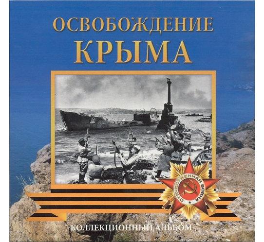 Альбом-планшет для монет 5 рублей 2015 года серии «Крымские сражения»