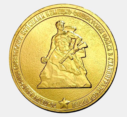 10 рублей 2013 года. 70 лет Сталинградской битве. ММД