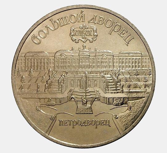 5 рублей 1990 года. Петергоф. Большой дворец