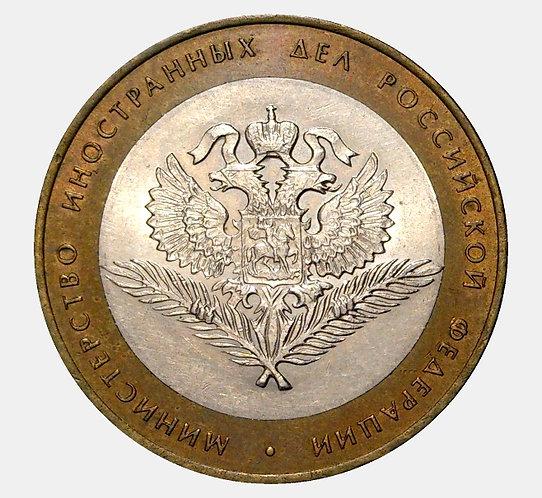 10 рублей 2002 года. Министерство иностранных дел. СПМД