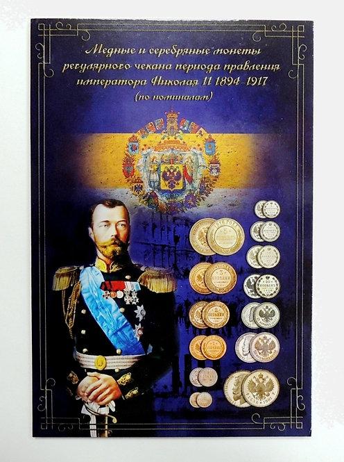 Альбом  капсульный Медные и серебрянные монеты регул.чекана Николая II