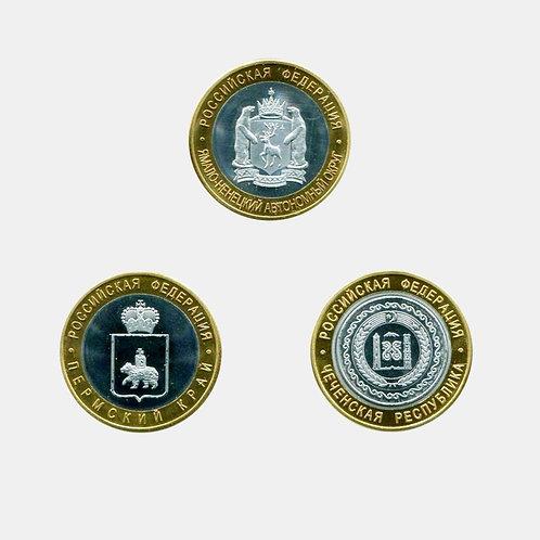 Набор монет 2010 года Чеченская республика, Ямало-Ненецкий АО, Пермский край