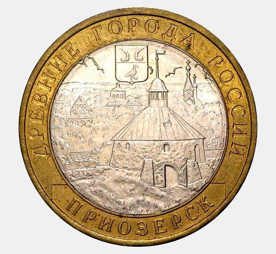 10 рублей 2008 года. Приозерск. ММД
