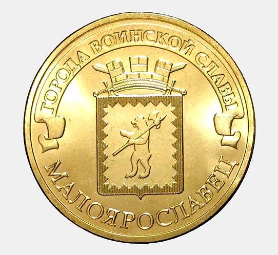 10 рублей 2015 года. Малоярославец. СПМД.