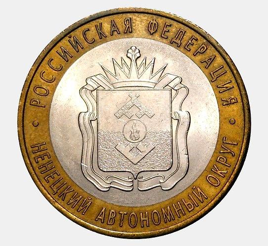 10 рублей 2010 года. Ненецкий автономный округ. СПМД