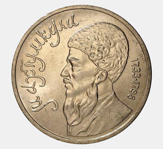 1 рубль 1991 года. Махтумкули - национальный поэт Туркмении