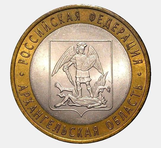 10 рублей 2007 года. Архангельская область. СПМД