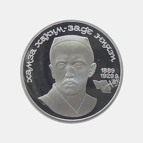1 рубль 1989 года. 100 лет со дня рождения Ниязи. ПРУФ. Капсула.
