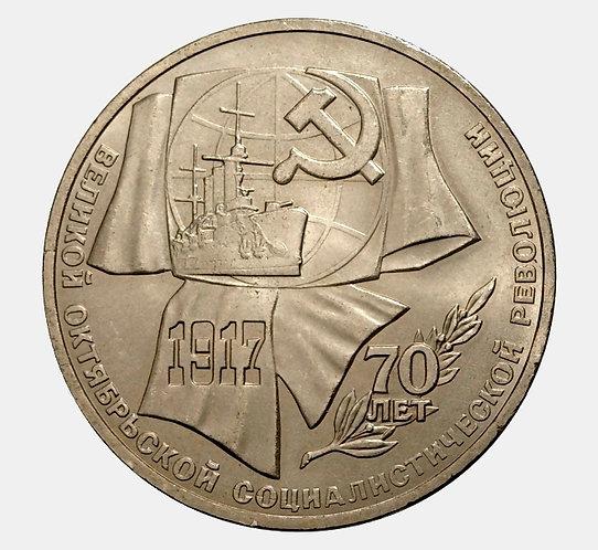 1 рубль 1987 года. 70 лет Октябрьской революции