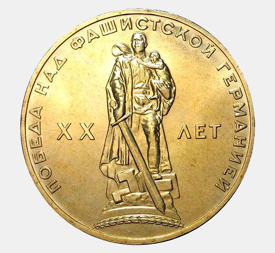1 рубль 1965 года 20 лет Победы над фашистcкой Германией
