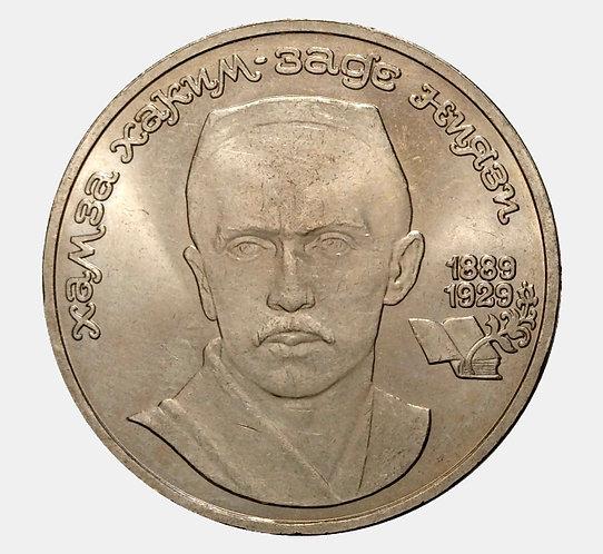 1 рубль 1989 года. 100 лет со дня рождения Ниязи