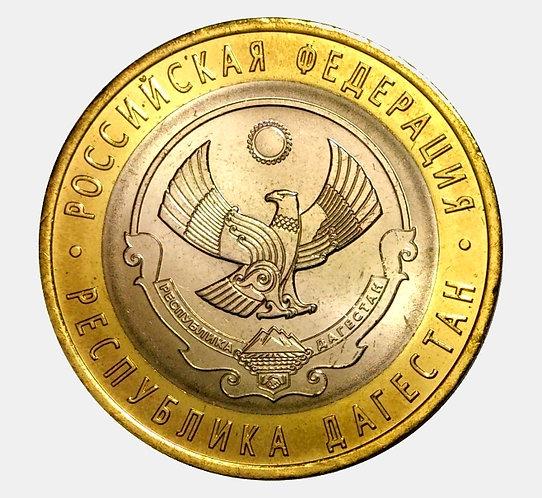 10 рублей 2013 года. Республика Дагестан. СПМД