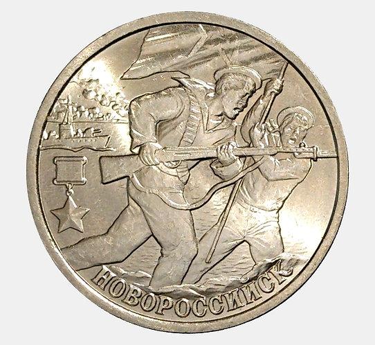 2 рубля 2000  года. Город герой Новороссийск. СПМД.