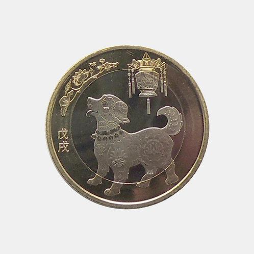 Китай 10 Юаней 2018 г. Лунный календарь - Год Собаки. UNC.