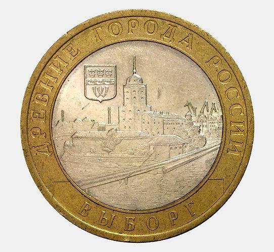 10 рублей 2009 года. Выборг. СПМД