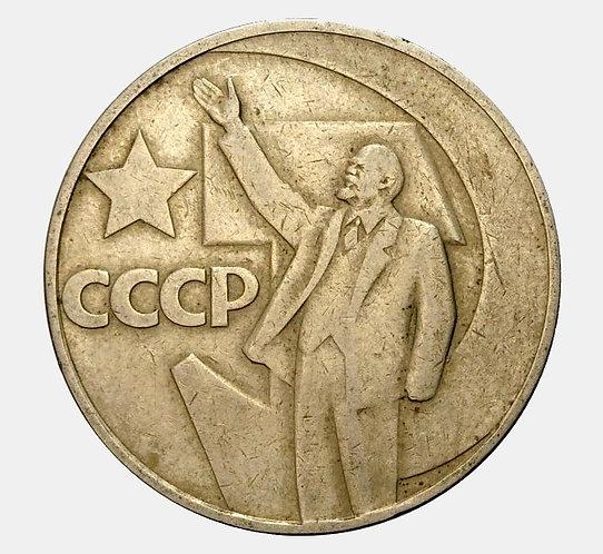 1 рубль 1967 года 50 лет Великой Октябрьской Революции