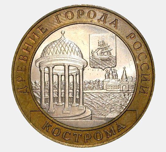 10 рублей 2002 года. Кострома. СПМД