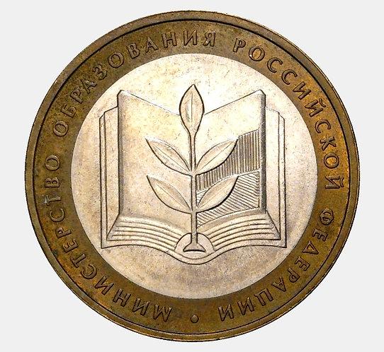 10 рублей 2002 года. Министерство образования. ММД