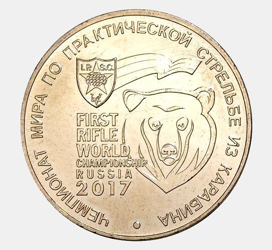 25 рублей 2017 года. Чемпионат мира по практической стрельбе из карабина