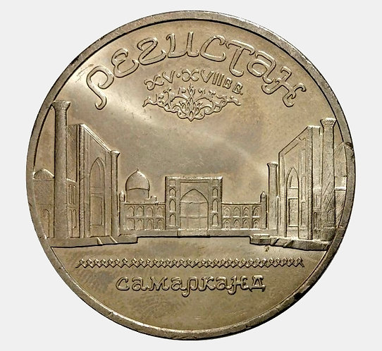 5 рублей 1989 года. Самарканд. Регистан
