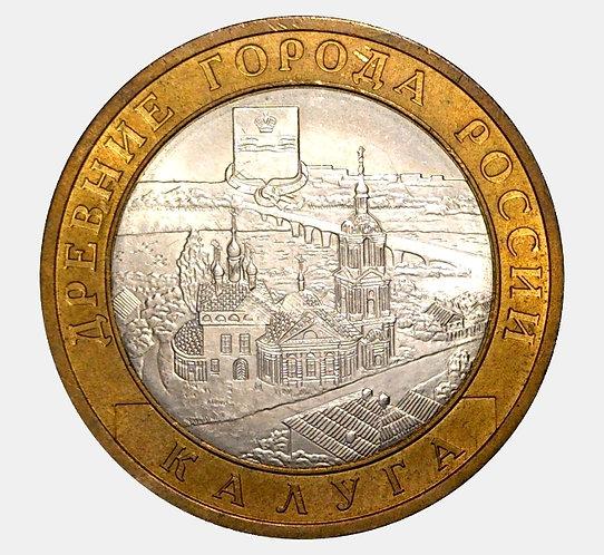 10 рублей 2009 года. Калуга. СПМД