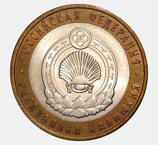 10 рублей 2009 года. Республика Калмыкия. СПМД