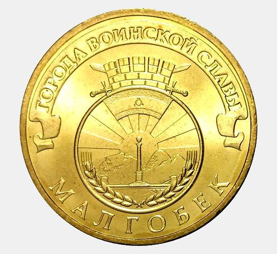 10 рублей 2011 года. ГВС. Малгобек. СПМД