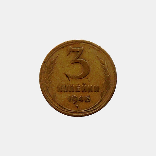 3 копейки 1946 год. СССР. Не чищена!! Хорошая!