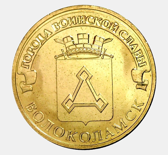 10 рублей 2013 года. Волоколамск. СПМД.