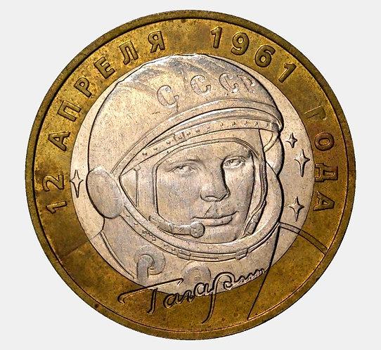 10 рублей 2001 года. 40 лет первого полета Ю. А. Гагарина. ММД