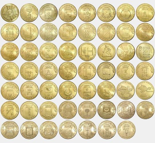 Полный набор памятных 10-рублевых монет (стальные с гальванопокрытием)