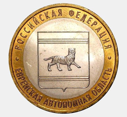 10 рублей 2009 года. Еврейская автономная область. ММД